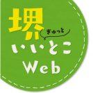 thumb-osk_170909sakai_index