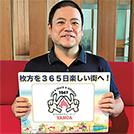 【登場!】一般社団法人「枚方が好きやん」代表 余田慎太郎さん