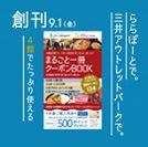 【ららぽーと立川立飛】まるごと一冊クーポンBOOK創刊!