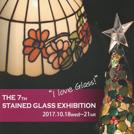 【八王子】10/18(水)~21(土)ステンドグラス展「ガラスが好きっ!」開催
