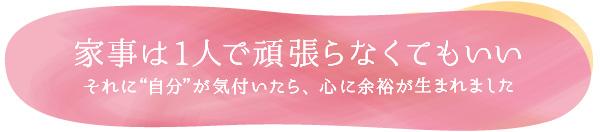 森三中・村上知子さん特別インタビュー「家事は1人で頑張らなくてもいい」