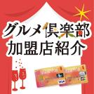 オントナ・シティライフ グルメ倶楽部加盟店紹介