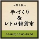 第2回手づくり&レトロ雑貨市@柏の葉T-SITE>10月8日(日)開催