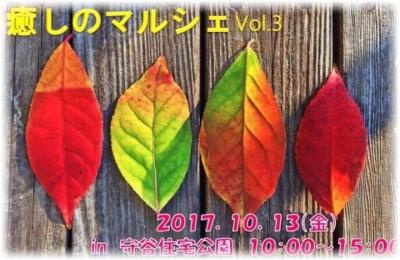 171009iyashi-m00001