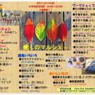10月13日(金)癒しのマルシェVOL.3~秋~@守谷住宅公園にて開催