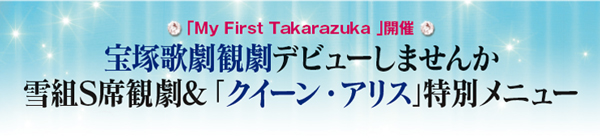 宝塚歌劇観劇デビューしませんか 雪組S席観劇&「クイーン・アリス」特別メニュー