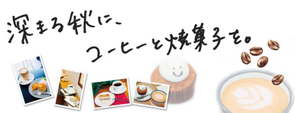 深まる秋に、コーヒーと焼き菓子を。