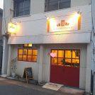 日本でも珍しい「フィナンシェ専門店」@桜山のフィナンシュリーアッシュ