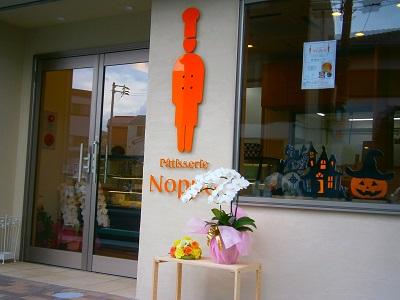 noppo_3