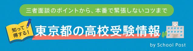 後悔しない東京都内の高校受験プランの立て方