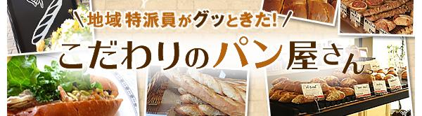 こだわりのパン屋さん〈地域特派員発! パン屋さん特集第2弾〉