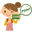 特典もうれしい♪メンバーズカード ポイントたまって幸せ♪ポイントカード