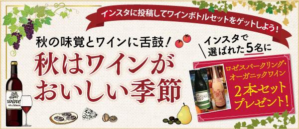 【シティのワイン祭】インスタ投稿でボトルワインをゲット!