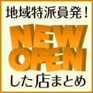 行っておきたい!  2017年NEWオープンの店【特派員記事まとめ】