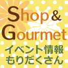 denen_shop&gourmet1026_eye