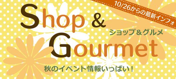 denen_shop&gourmet1026_fb