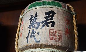 取手の地酒「君萬代」の田中酒造店 柏から一番近い茨城県の蔵元へ