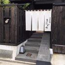2か月待ちでついに!?人気の日本料理店『まめぞう』@御器所