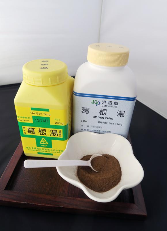 台湾の科学中薬・葛根湯