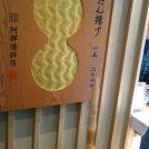 【仙台市青葉区・子連れ・体験】みんなで焼き焼き!手焼き笹かま体験!!