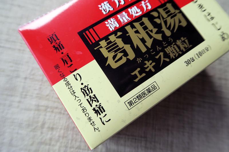 日本の葛根湯エキス剤