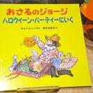 仮装のアイデアや楽しいレシピも見つかる。ハロウィーンに読みたい絵本!