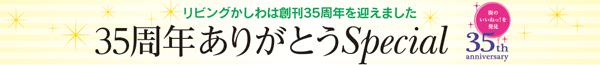 リビングかしわは創刊35周年を迎えました 35周年ありがとう Special 街のいいねっ!を発見 35th anniversary