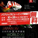 ジャパンラグビーチャレンジマッチ2017「日本代表 vs 世界選抜」パブリックビューイングで応援しよう!