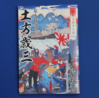 小島資料館館長・小島政孝さんが「幕末群像伝 土方歳三」を出版