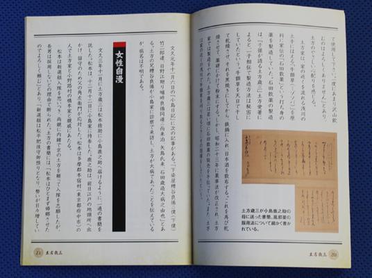 mac_toshizounakami2