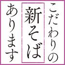 machida_soba_eye