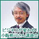 小阪裕司さん講演会「ワクワク系マーケティング」 12/1に相模大野で開催