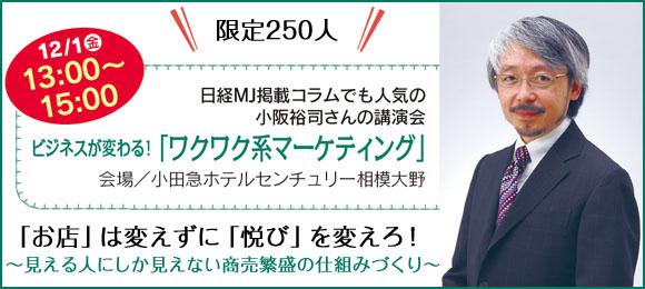 machida_wakuwaku_fb