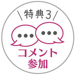 merumaga-come_bnr_250-250