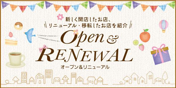 【NEW OPEN】女子会・忘年会に!東開町にオープン「屋台村 志」