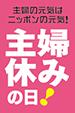 osk_171012_syufuyasumi_02