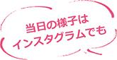 osk_171012_syufuyasumi_14