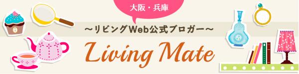~リビングWeb大阪・兵庫公式ブロガー~Living Mate
