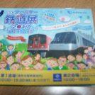 入場無料!小田急ファミリー鉄道展へ