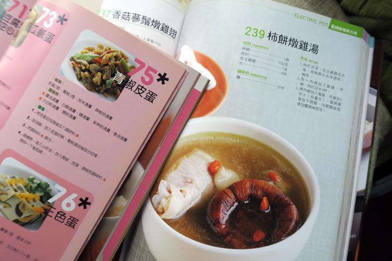 台湾の料理本