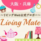 thumb-osk_171014living-mate