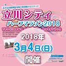 「立川シティハーフマラソン2018」の優先エントリー開始!