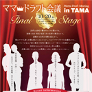 【ららぽーと立川立飛】ママ・ドラフト会議in TAMA 10/20(金)開催!