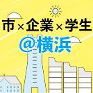 「よこはまグッドバランス賞」認定企業と市内学生をつなぐ交流会開催!