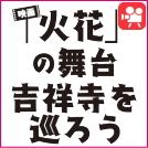 11月23日公開!ロケ地マップ紹介 映画「火花」の舞台 吉祥寺を巡ろう