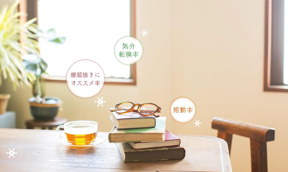 冬は読書でリフレッシュ 書店員のおすすめ本