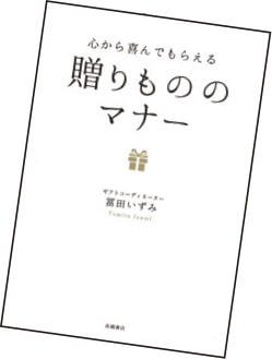「心から喜んでもらえる贈りもののマナー」(高橋書店/1296円)
