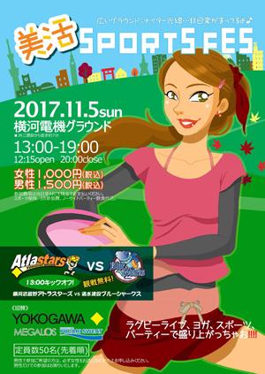 11/5(日)「美活スポーツフェス」開催