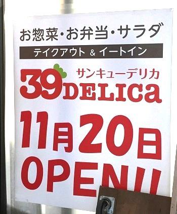 2017039deli4