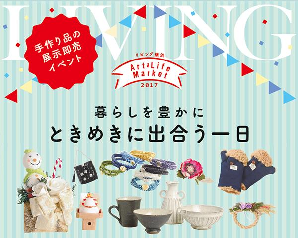 11/29(水)開催! リビング横浜アート&ライフマーケット2017 入場無料